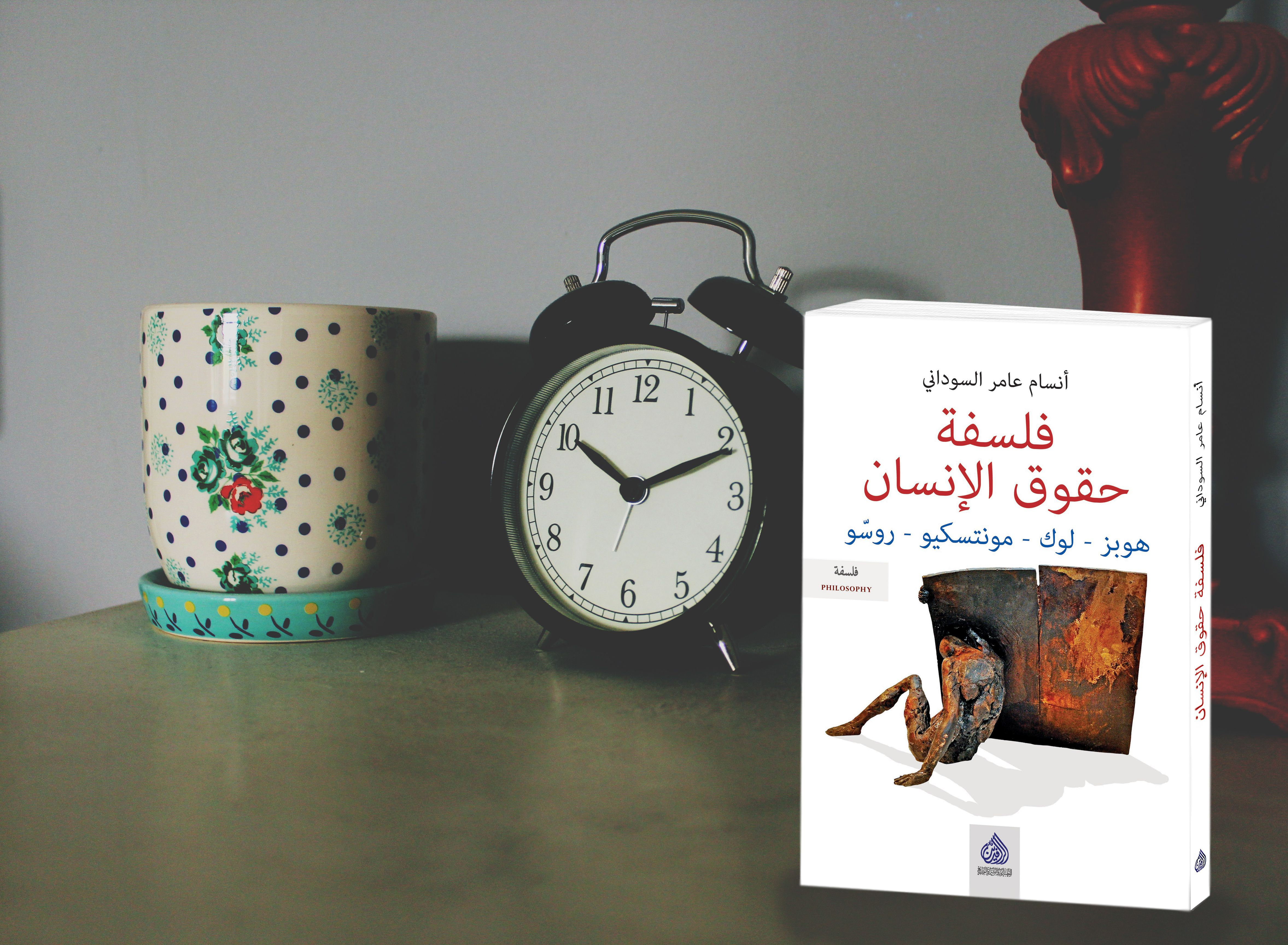 Pin By Daralrafidain On دار الرافدين Clock Alarm Clock Decor