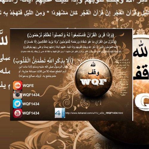 القرآن كامل للشيخ عبدالرحمن السديس Sheikh Abdul Rahman Alsudais Full Quran By Wqf Quran وقف قران On Soundcloud Quran Al Sudais Soundcloud