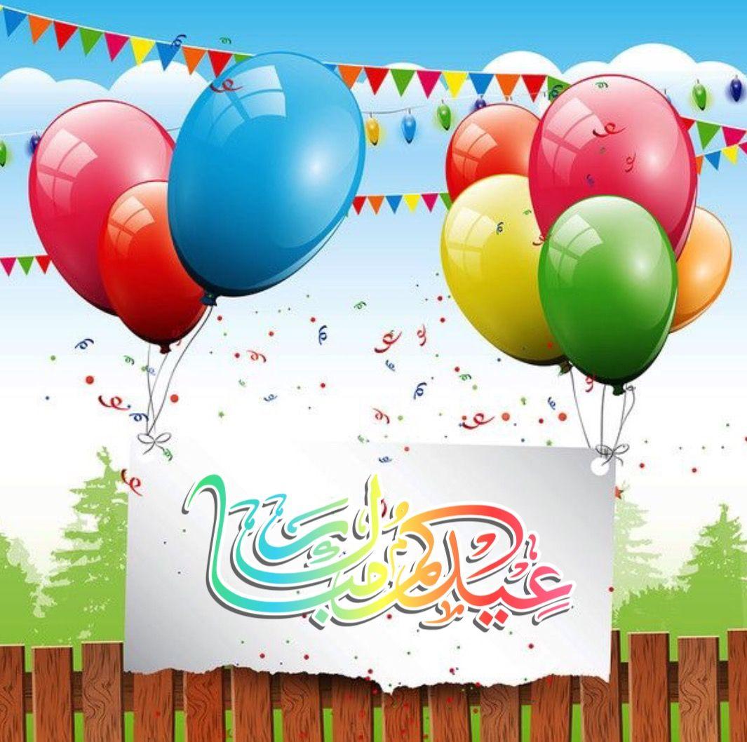 عيــدكم مبارك اللهم تقبل منا واجعلنا ووالدينا وأحبابنا من الفائزين برضاك والجنة