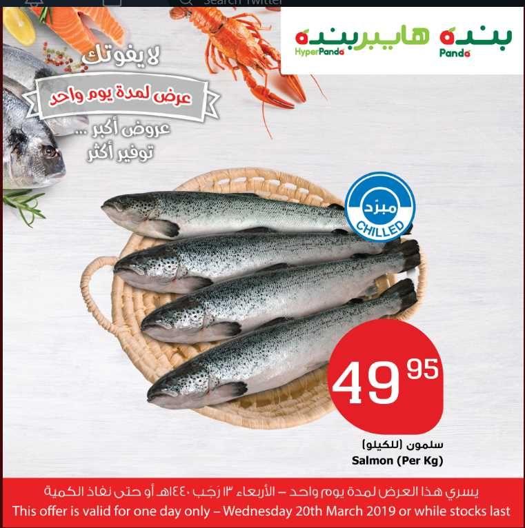عروض بنده السعودية الاربعاء فقط 20 3 2019 اليوم فقط سمك عروض اليوم One Day Only Salmon