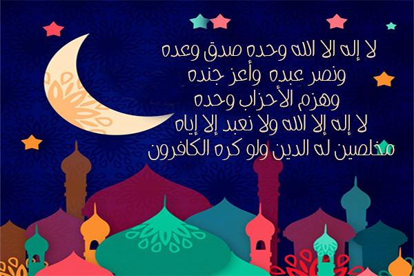 تكبيرات عيد الفطر 2020 كاملة من الحرم المكي بالصوت Mp3 تكبيرات العيد مكتوبة Eid Al Fitr Poster Movie Posters Uig