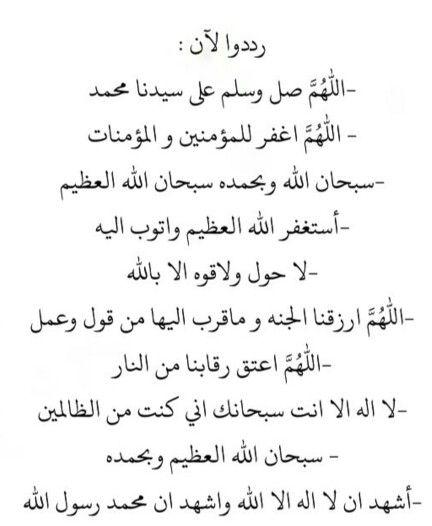 Pin By Youssef Barakat On Spiritual Holy Quran Words Math