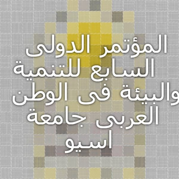 المؤتمر الدولى السابع للتنمية والبيئة فى الوطن العربى جامعة اسيوط Math Faculties University