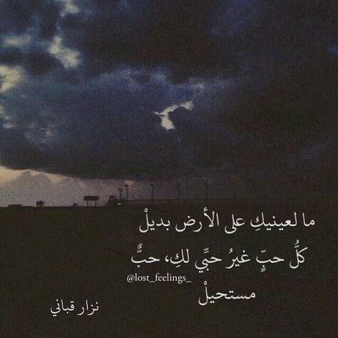 كل حب غير حبك مستحيل Love Words Beautiful Quotes Words Quotes