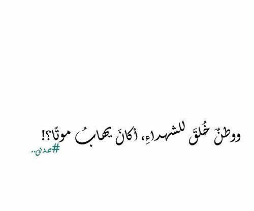 وطن خلق للشهداء أكان يهاب موتا Beautiful Words Words Quotes Book Quotes