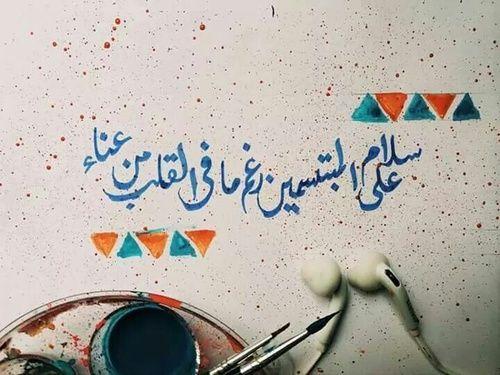 محمد نصر Wall Quotes Decals Arabic Quotes Beautiful Arabic Words
