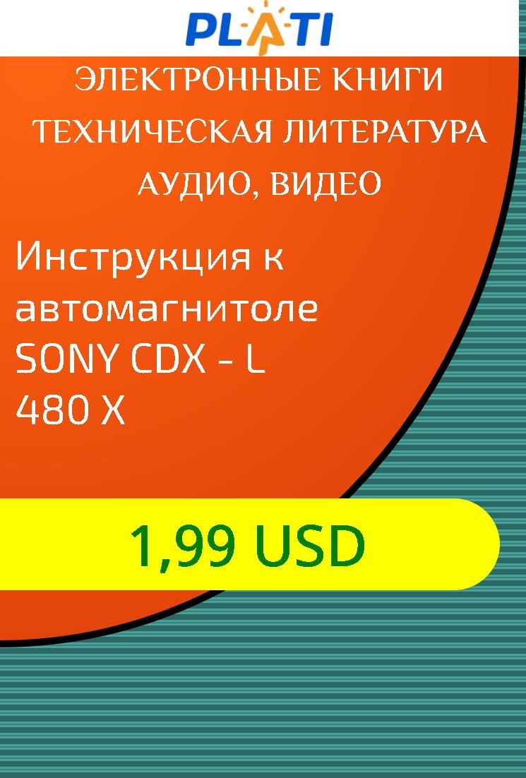 Инструкции к электронным книгам sony