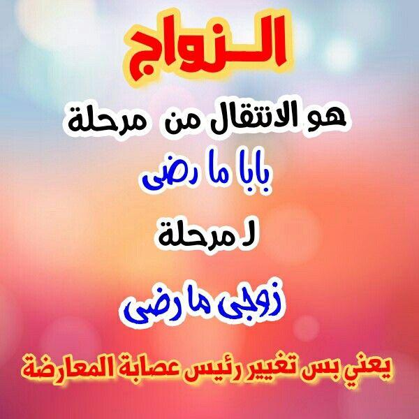 ضحك تحشيش تحشيش عراقي سوالف حب Arabic Funny Funny Glass Nails
