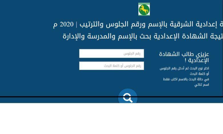 ظهور نتيجة الشهادة الإعدادية محافظة الشرقية 2020 اعرف نتيجتك الأن In 2020