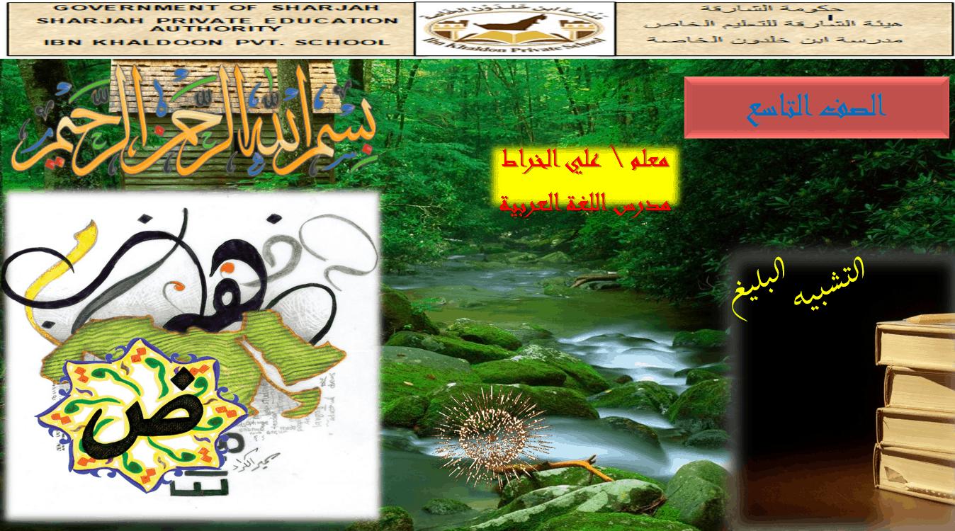 حل درس التشبيه البليغ الصف التاسع مادة اللغة العربية بوربوينت In 2021