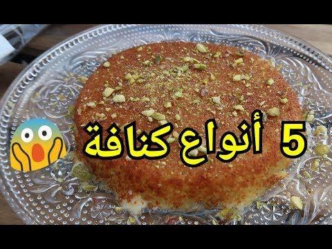 Foodtip Atir Desserts تجربة الكنافة في حلويات أط ر فقط لعشاق الكنافة Youtube Food Grains Rice