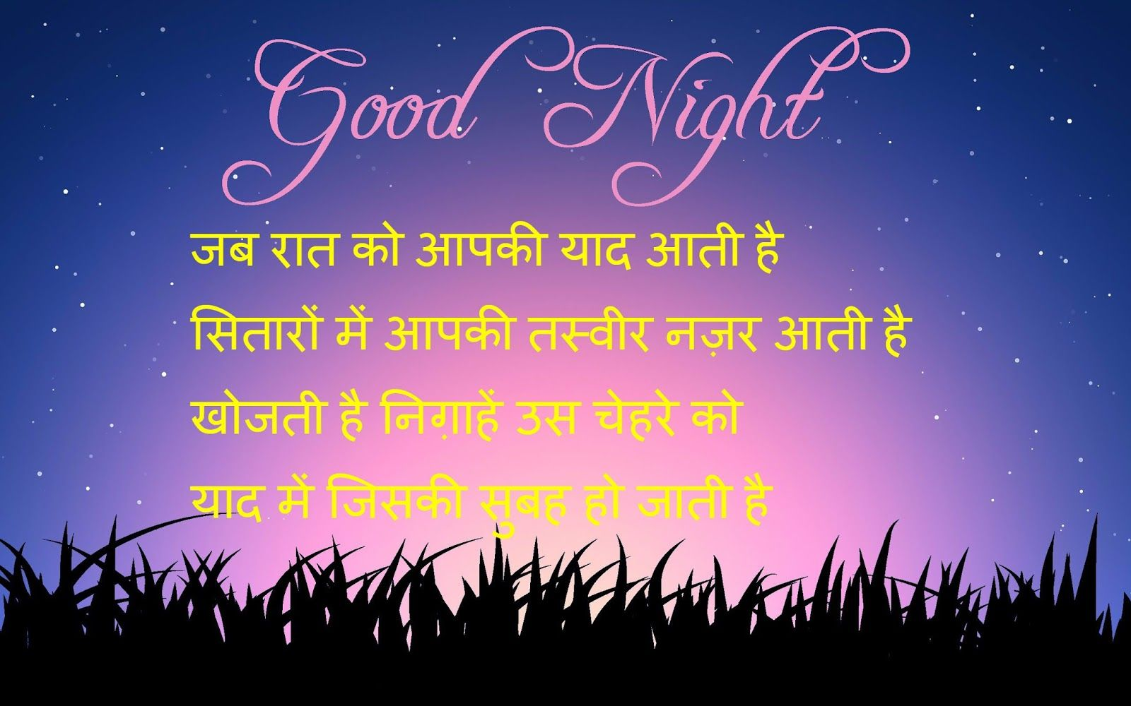 Best Lovely Romantic Good Night Sms,Status,Wishes In Hindi