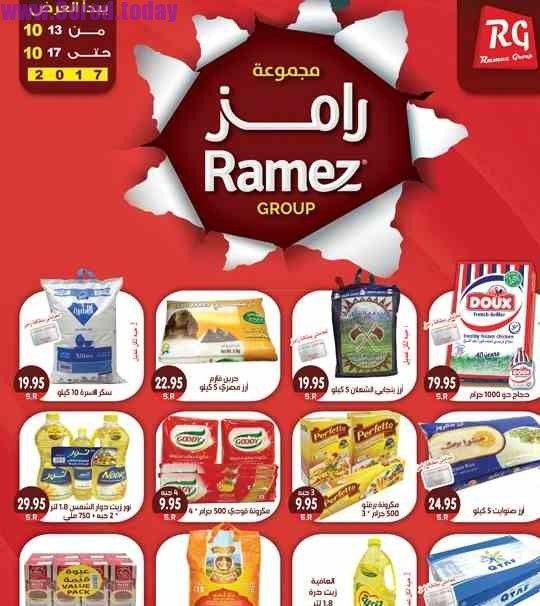 عروض اسواق رامز الرياض ليوم الجمعة 13 10 2017 أقوى العروض Cereal Frosted Flakes Flakes