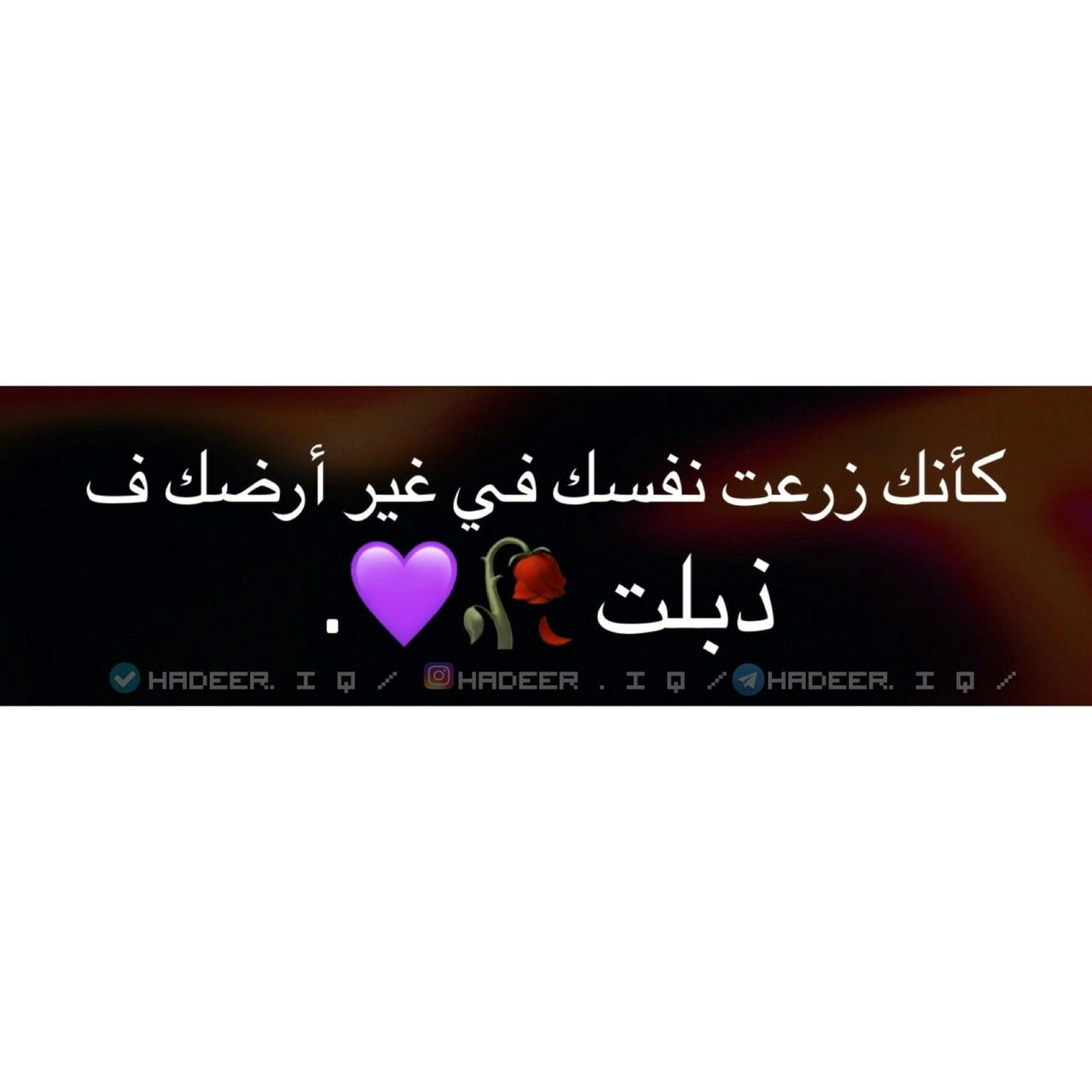 Pin By 𝐦 𝐢 𝐞 𝐥 𝐥 𝐚 On Quotes Arabic Quotes Street Quotes Life Quotes