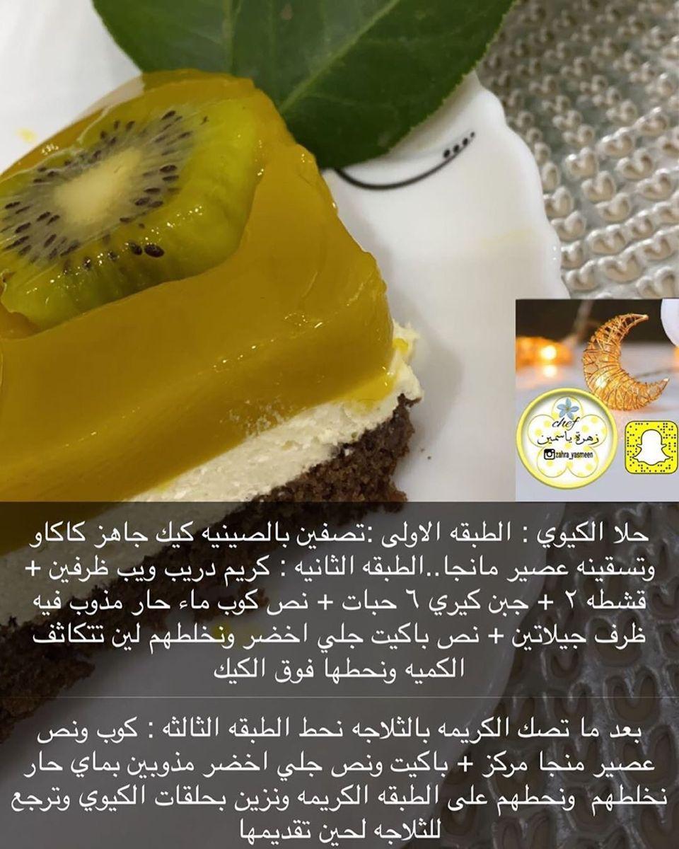 Pin By Soso On وصفات حلى صينية Food Desserts Receipes