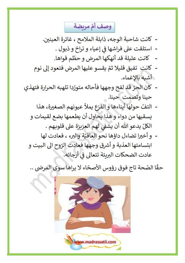 وصف أم مريضة المرض و العلاج Madrassatii Com Arabic Alphabet For Kids Learning Arabic Learn Arabic Language