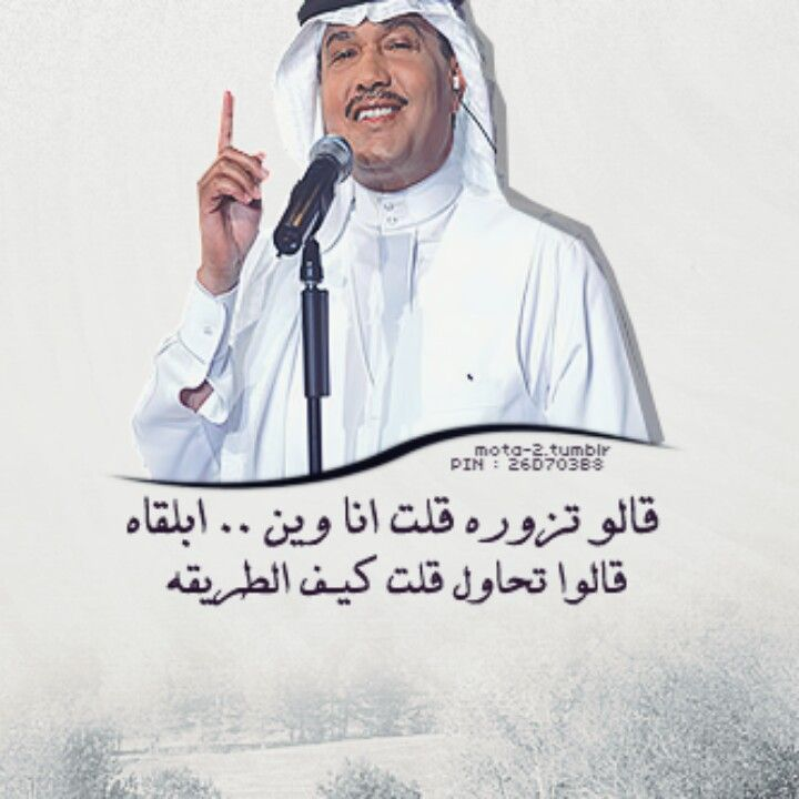 They Said Do You Visit Him I Said Where Would I Find Him They Said Try Isaid How Photo Quotes Song Captions Arabic Quotes