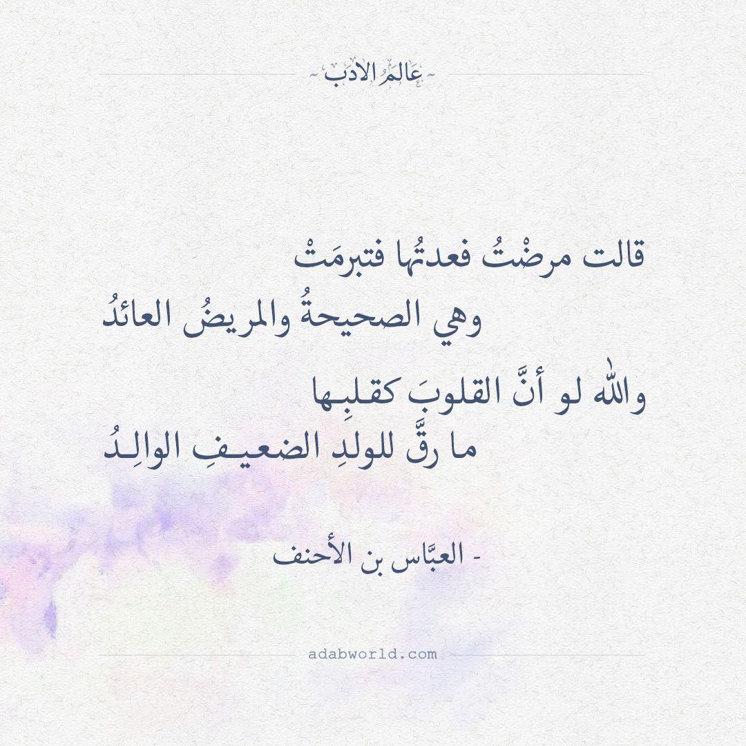 قالت مرضت فعدتها فتبرمت العب اس بن الأحنف عالم الأدب Math Poetry Arabic Calligraphy