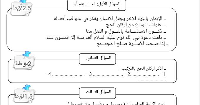 اختبار في مادة التربية الاسلامية مع الحل للفصل الأول السنة الخامسة ابتدائي 2017 2018 Chapter One Education Chapter