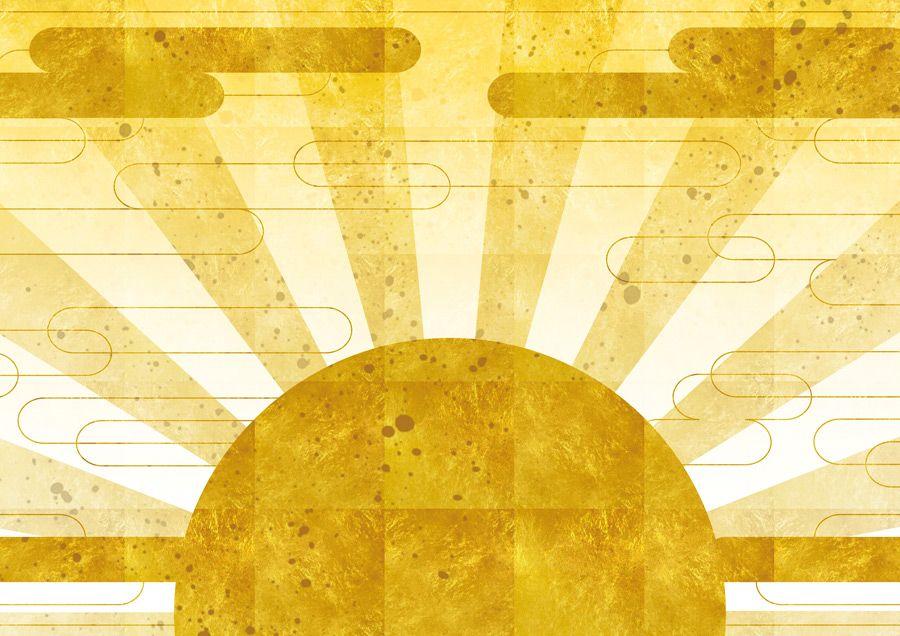 フリーイラスト] 金色の初日の出の和柄背景でアハ体験 - GAHAG | 著作権フリー写真・イラスト素材集 | 日の出 イラスト, 初日の出, 新年  イラスト