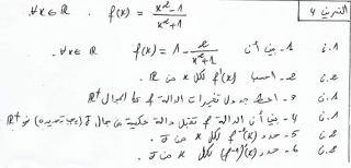 تصحيح تمرين 4 من فرض محروس حول الاتصال والاشتقاق موسم 2015 2016 Math Math Equations