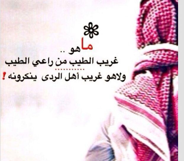ما هو غريب الطيب من صاخب الطيب Words Arabic Quotes Quotes
