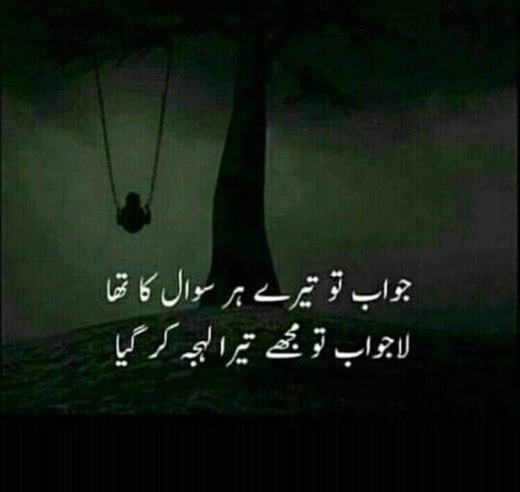 35 Wonderful Collection Of Best Sad Quotes: Urdu Poetry In Urdu In Most Common Thing On Internet. Many