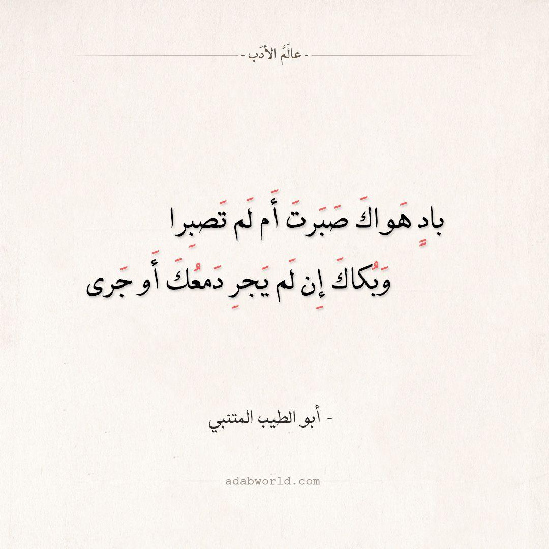 شعر أبو الطيب المتنبي باد هواك صبرت أم لم تصبرا عالم الأدب Words Poetry Arabic Calligraphy