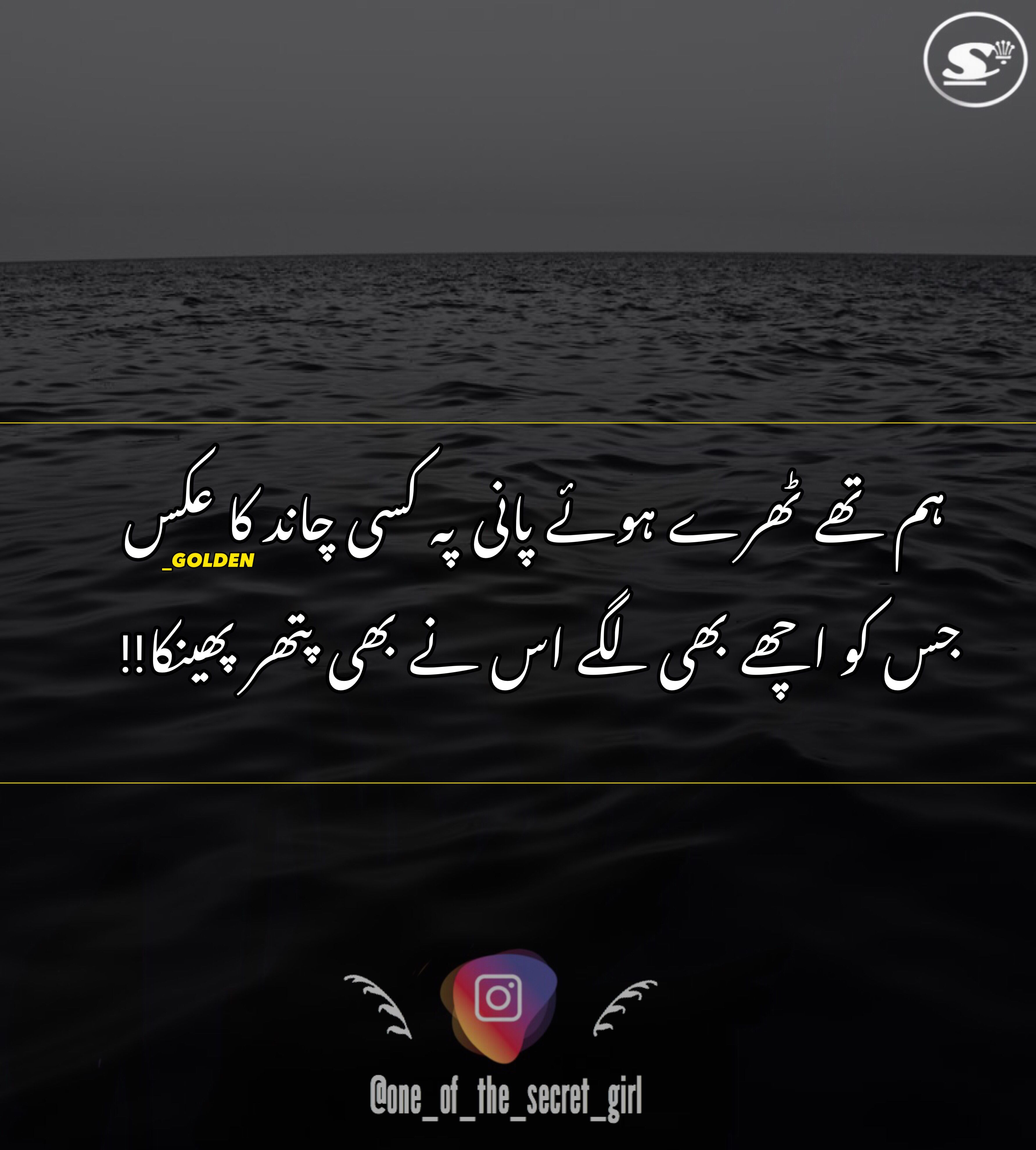 Poetry  Poetry, Urdu poetry, Personality quotes
