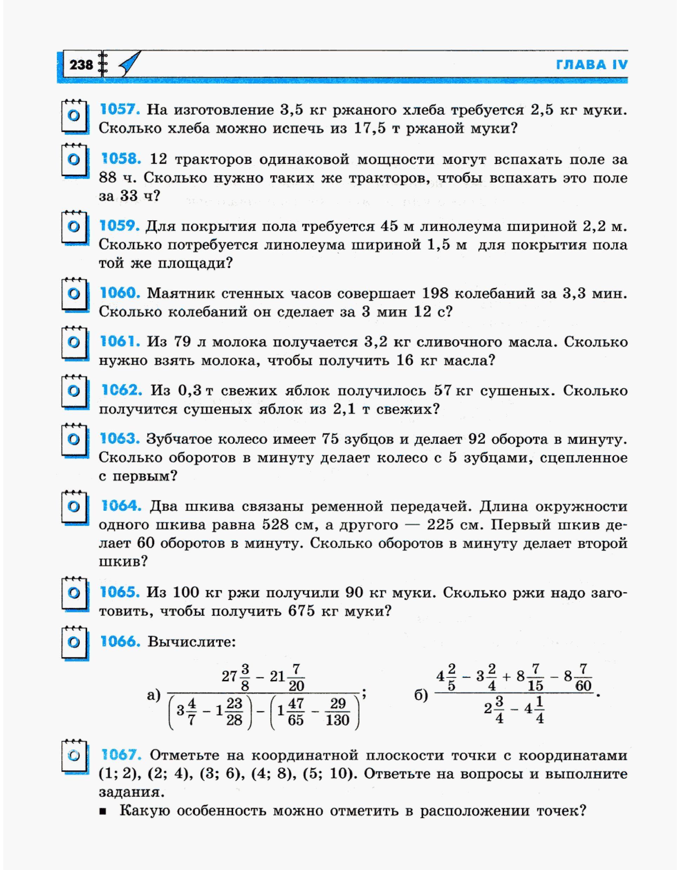 Спиши ру математика тетрадь 5 класс и.и.зубарева