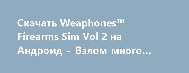 weaphones firearms sim vol 2 скачать