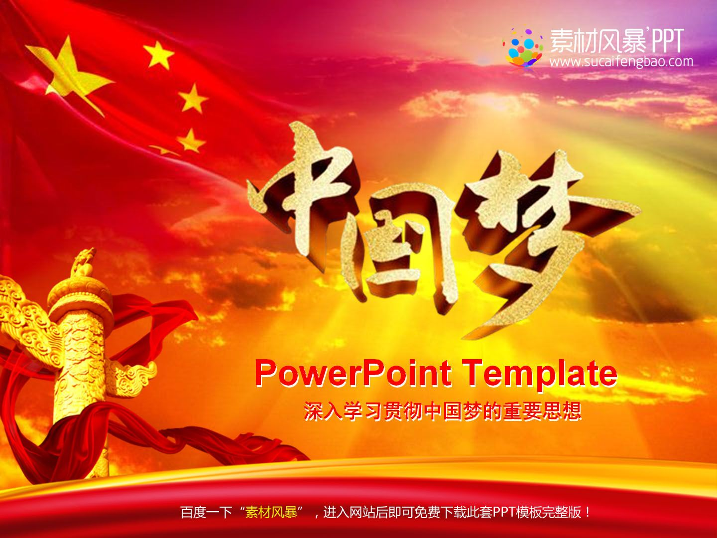 China dream ppt templates free download ppt background picture china dream ppt templates free download ppt background picture ppt china dream ppt dynamic toneelgroepblik Image collections