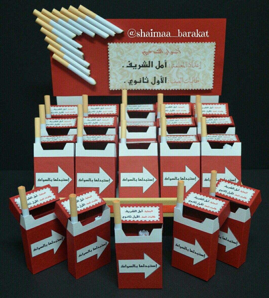 Pin By Shaimaa Barakat On التدخين والمخدرات Baby Cards Crafts Cards