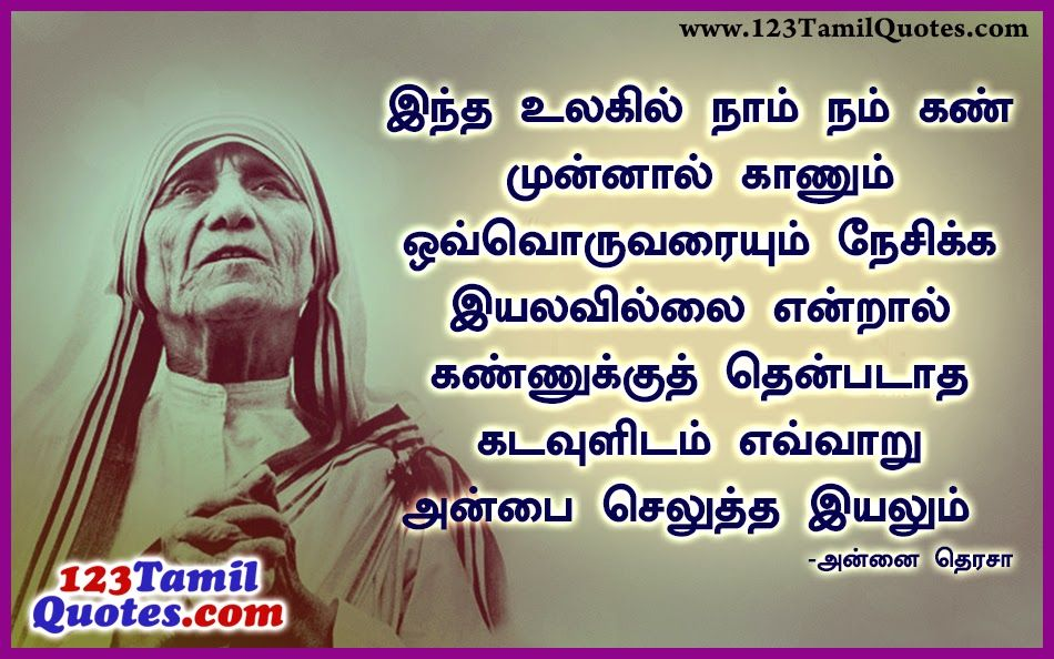 Pin By Velusamy Dhamodaran On சநதகக Think Quotes