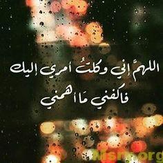 دعاء للمريض بالشفاء العاجل من السنة مكتوب وصوتي موقع مصري Islamic Love Quotes Prayer Book Islamic Quotes