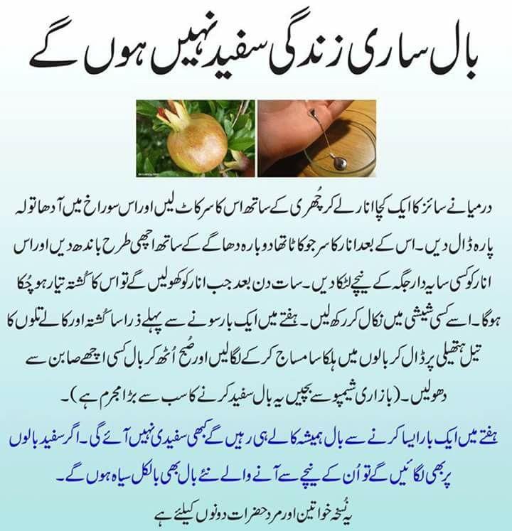Beaury Tips Beauty Tips In Urdu Hair Care Tips Beauty Tips For Skin