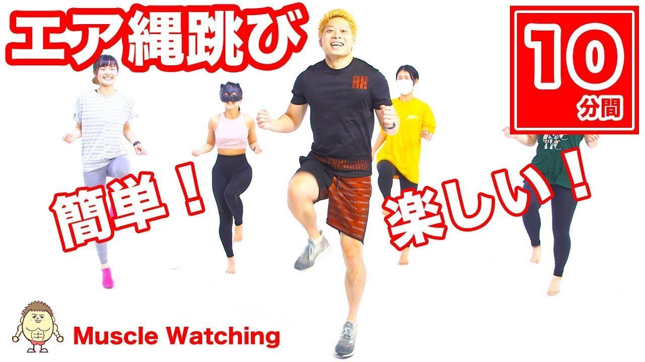 10分 エア縄跳びで痩せる 0円で家で楽しく簡単脂肪燃焼有酸素運動