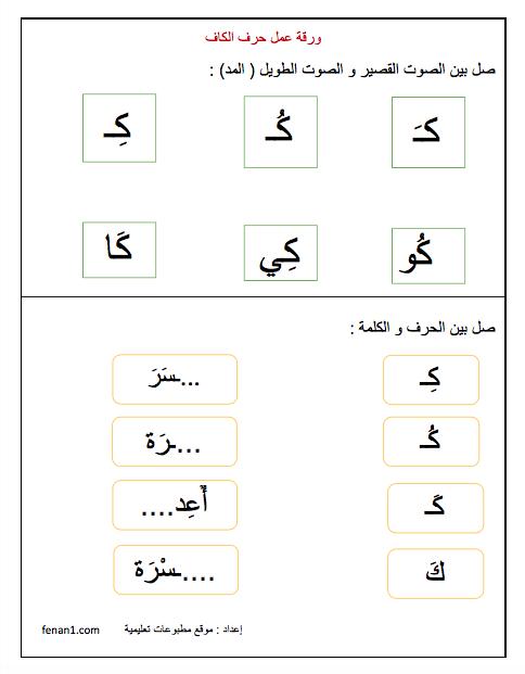 ورقة عمل تفاعلية مادة لغتي حرف الكاف Arabic Kids Workbook My Teacher