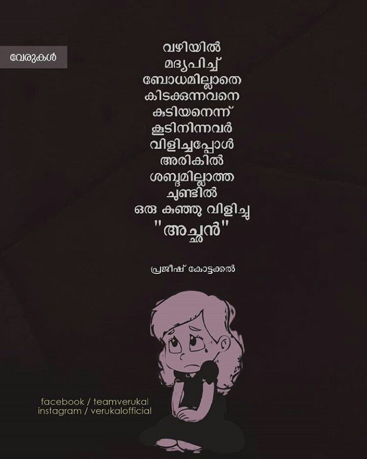 Pin By Afsal Rahman On Malayalam Quotes Quotes Deep Malayalam Quotes Feelings