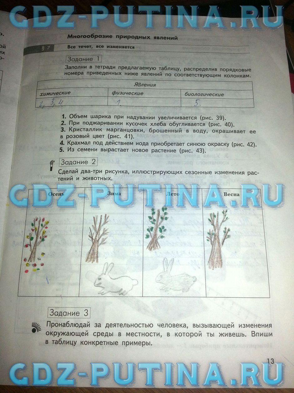Гдз биология 9 класс учебник никишова онлайн