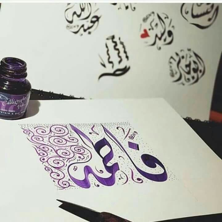 فاطمة خط عربي زخرفة عربية Islamic Calligraphy Lettering Alphabet Arabic Calligraphy Art