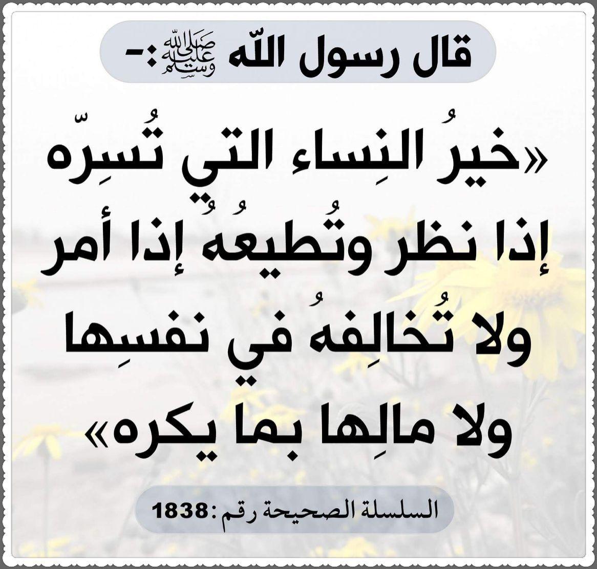Pin By الأثر الجميل On أحاديث نبوية Good Morning Arabic Quotes Islam Quran