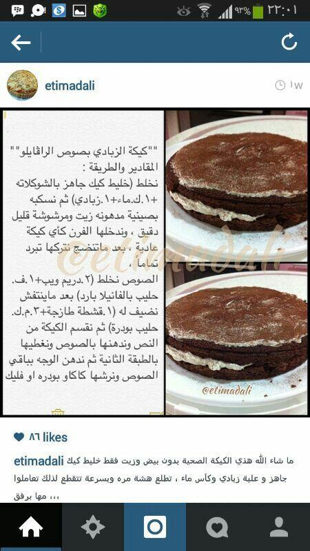 كيكة الشوكولا بالزبادي بدون بيض او زيت Arabic Food Food And Drink Food