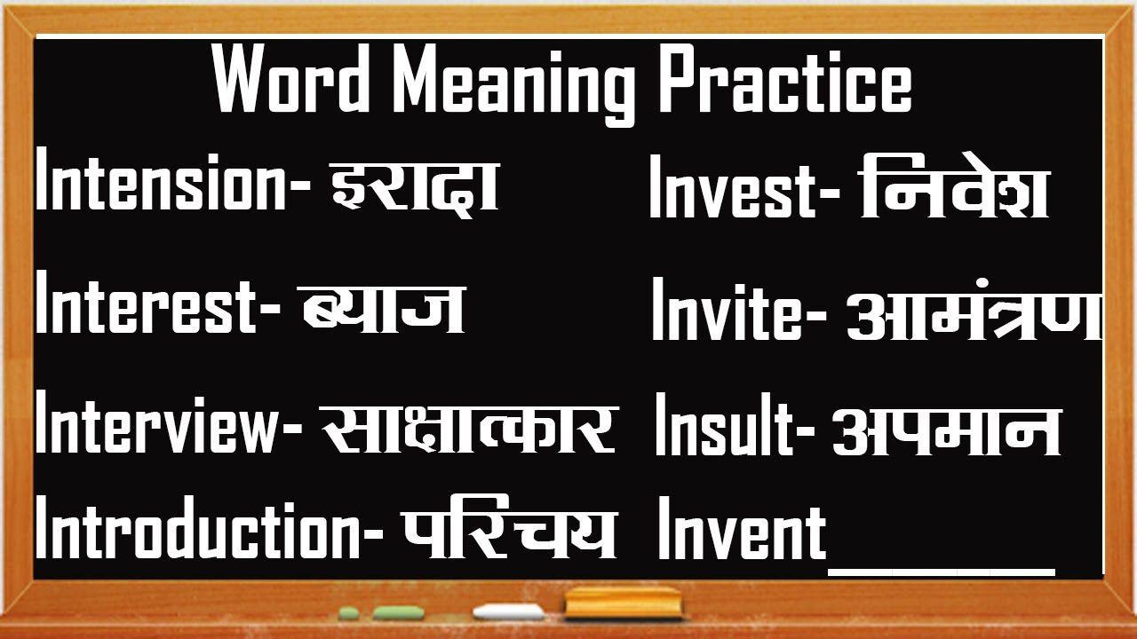 Daily Use Hindi To English Vocabulary Most Common Word Meaning Learn English English Guruji Learn English English Vocabulary Sentences With Meaning