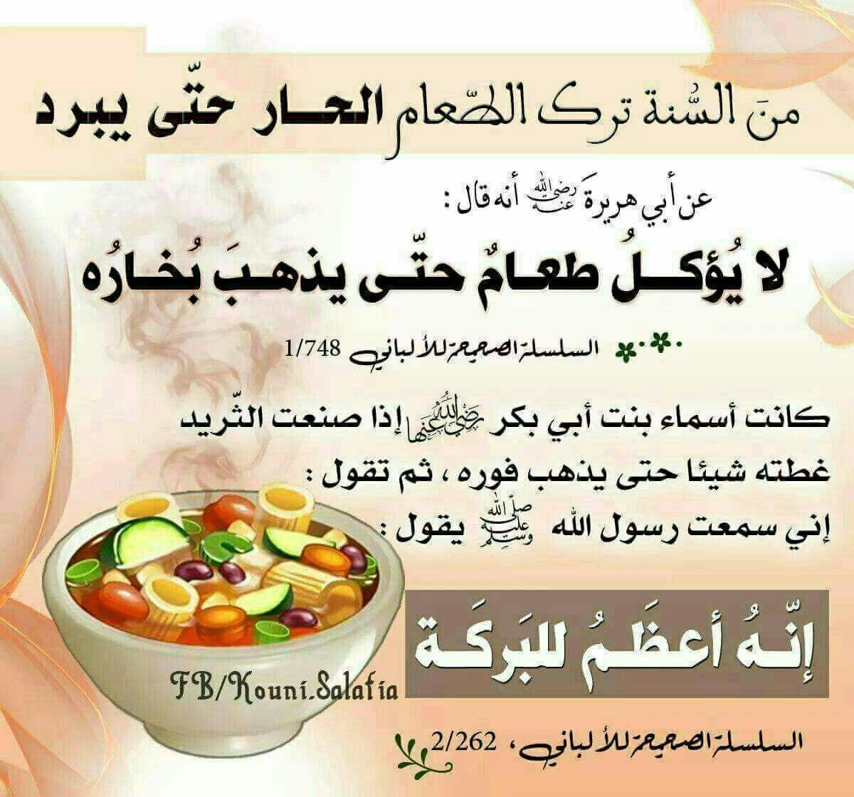 Pin By زهرة الياسمين On الأحاديث النبوية Islam In Hindi Ahadith Food