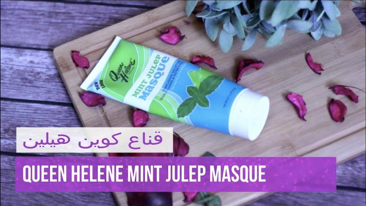 Review Queen Helene Mint Julep Masque قناع كوين هيلين وتجربتي معاه Youtube Mint Julep Masque Mint Julep Mint