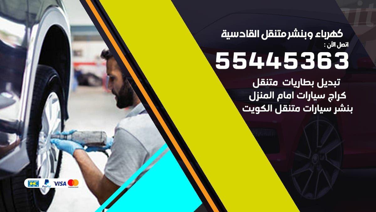 كهرباء وبنشر جمعية القادسية 55445363 رقم كهرباء وبنشر جمعية القادسية بنشر متنقل الكويت Jail Visa