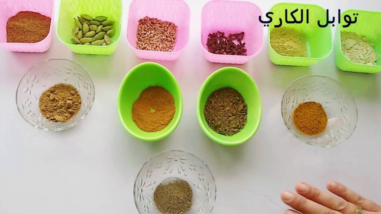 طريقه عمل بهارات الكاري الهندي الاصليه Youtube Food Desserts Pudding