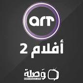 مشاهدة قناة ايه ار تي افلام 2 بث مباشر Art Aflam 2 Live Broadcasting Broadcast Live Broadcast Entertaining