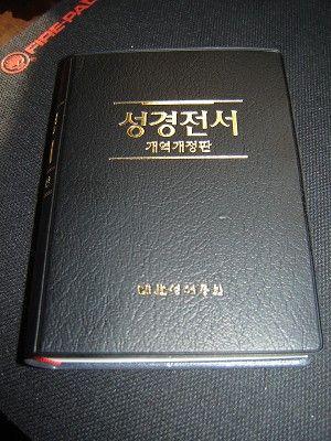 KOREAN BIBLE OLD TESTAMENT PDF